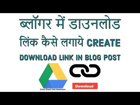 How to create a direct download link for Video, Mp3, RAR, EXE and APK In Blogger Blog Post