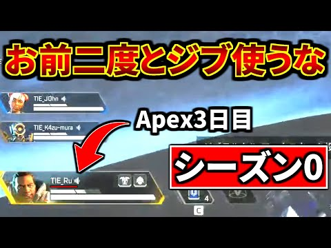 第三弾【シーズン0】Apex発売3日目の自分自身をコーチング! ジブ下手過ぎてキレそう  Apex Legends