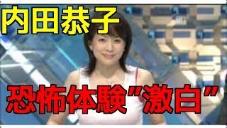 元フジテレビアナウンサーの内田恭子(40)が20日、TBS系「爆報...