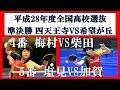 高校選抜卓球大会 女子準決勝 四天王寺 VS 希望が丘