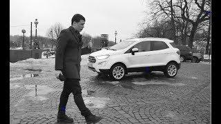 Ford Ecosport (Форд Экоспорт) Полный Привод, Настоящий Правильный Компакт.