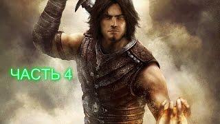 Прохождение Игры; Prince of Persia ЗАБЫТЫЕ ПЕСКИ (часть 4)