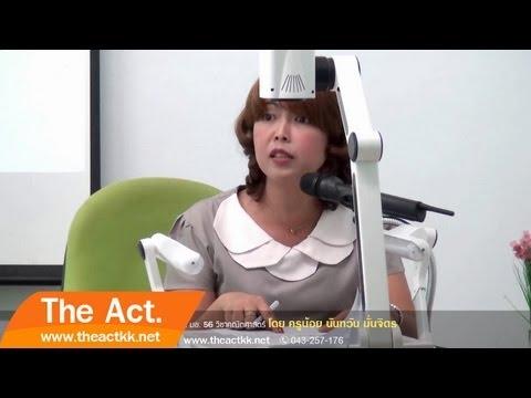 The Act. เฉลยข้อสอบโควตา มข.56 วิชาคณิตศาสตร์ Part 2 HD