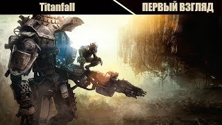Repeat youtube video Первый взгляд. Titanfall