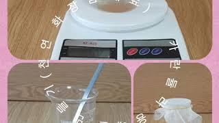 허브 융해물 만들기(천연 화장품 재료)