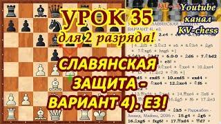 Славянская защита - Вариант 4). е3! - Урок 35 для 2 разряда.