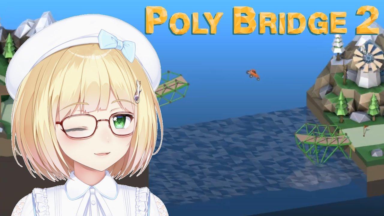 【Poly Bridge2】橋を架けましょう2【にじさんじ/鈴谷アキ】
