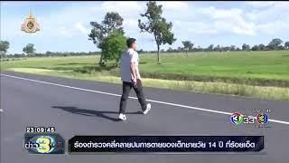 ข่าว3มิติ ร้องตำรวจคลี่คลายปมการตายของเด็กชายวัย 14 ปี ที่ร้อยเอ็ด (18 กรกฎาคม 2562)