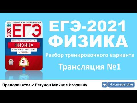 ???? ЕГЭ-2021 по физике. Разбор варианта. Трансляция #1 (Демидова М.Ю., ФИПИ, 2020)
