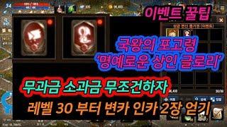 [리니지m] 무과금 팁 국왕의 이벤트 리세마라 변신 및 이벤트 카드 얻는 꿀팁 대방출 무조건 하세요. 10월31일 업데이트 후  天堂m