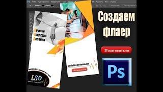Рекламный флаер в Фотошоп Flyer Photoshop
