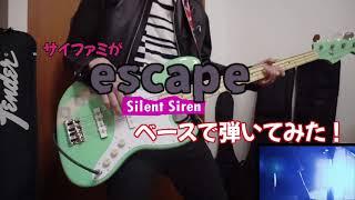 【Silent Siren / escape】サイファミがベースで弾いてみた! FDO Channel