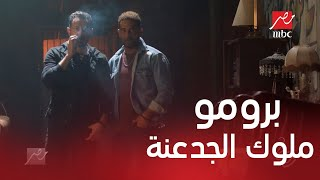 ملوك الجدعنة على MBC مصر في رمضان 2021