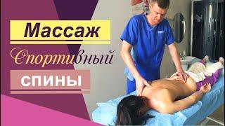 Спортивный массаж спины. Спортивный массаж от поясницы до шеи.