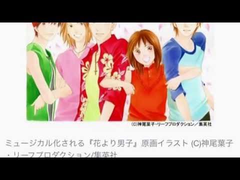 ミュージカル花より男子道明寺は松下優也 つくしは Youtube