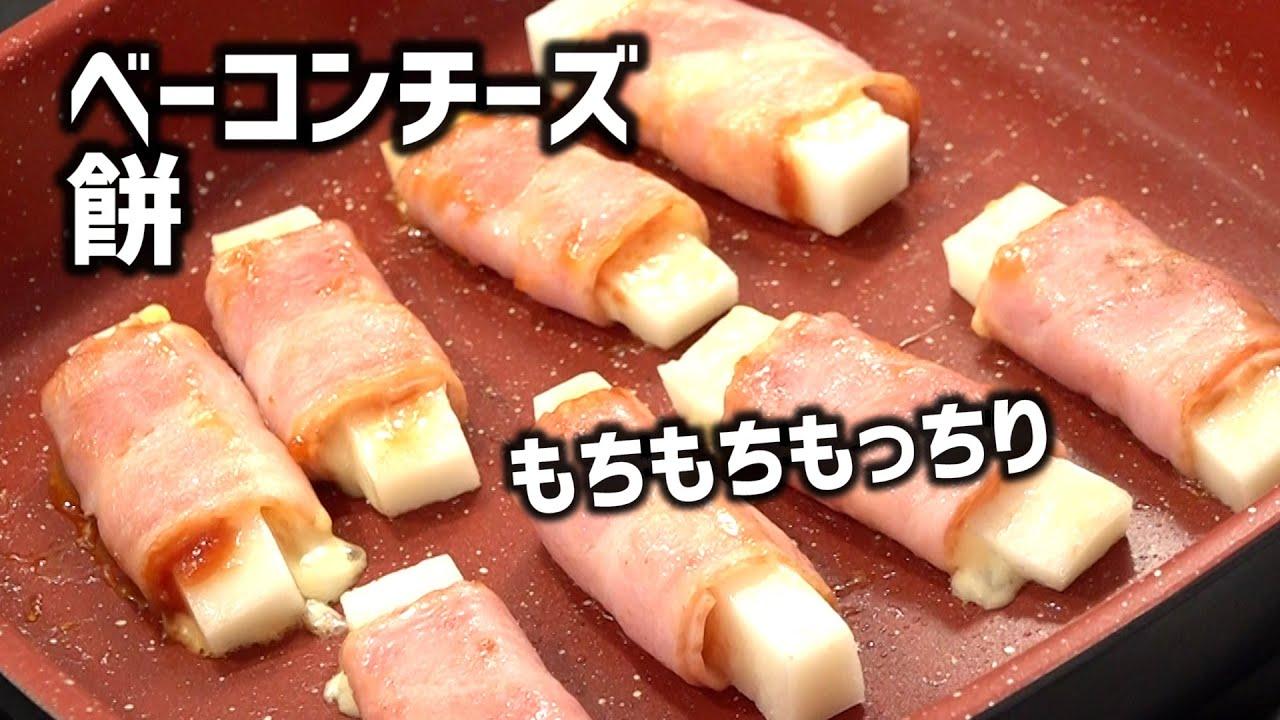 切り餅のベーコンチーズ巻き