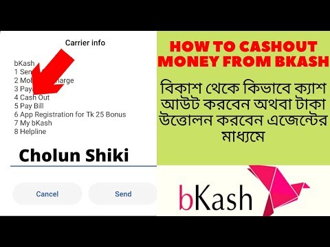 How to cashout money from bKash || Cashout From bKash Full Bangla Tutorial