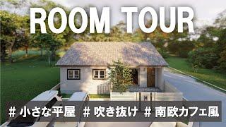 【SUB】小さな平屋のルームツアー...ついに自宅を建て始めます!│28坪、4人家族、吹き抜けのあるカフェ風の家
