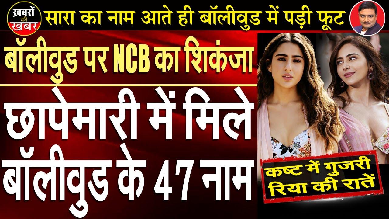 Download 25 Bollywood Names in NCB Net   Dr. Manish Kumar   Capital TV