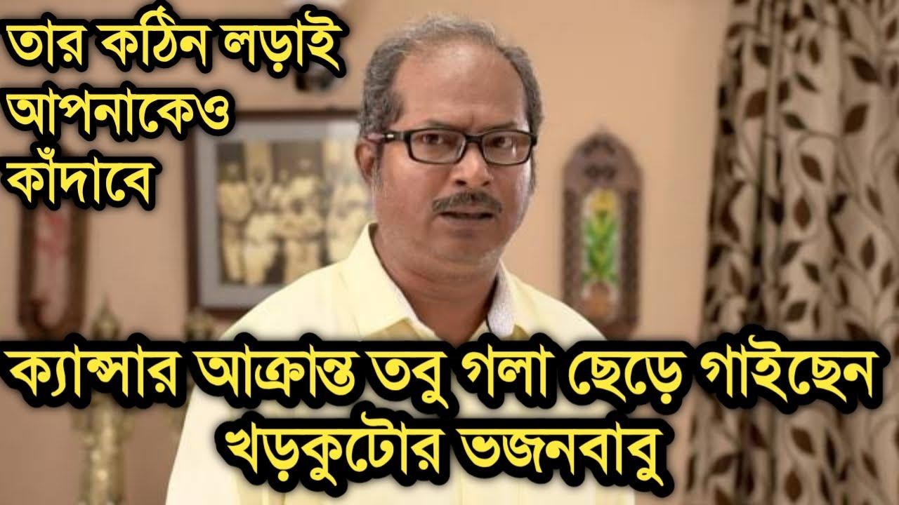 ক্যান্সার আক্রান্ত, সময় কমে আসছে তবু গলা ছেড়ে গাইছেন খড়কুটোর ভজনবাবু |Khorkuto actor Chandan Sen