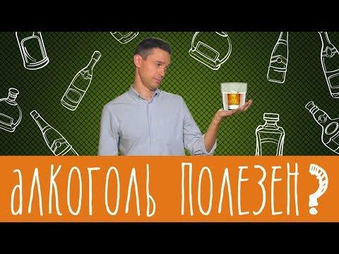 Алкоголь в малых дозах - это полезно?