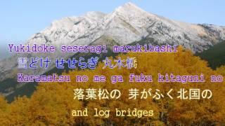 北国の春 Kitaguni no Haru