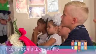 День знаний в школе №5