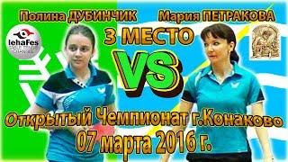 3 МЕСТО ДУБИНЧИК - ПЕТРАКОВА Конаковская весна Table Tennis Настольный теннис