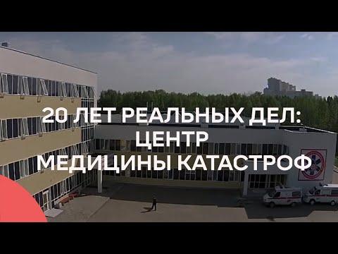 Центр медицины катастроф [20 лет реальных дел]