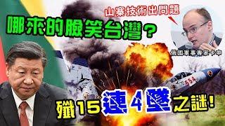 哪來的臉笑台灣?殲-15連四墜的山寨共機之謎!|風云軍事 #12