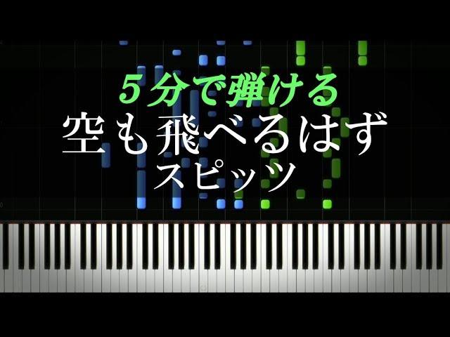 空 も 飛べる はず ピアノ