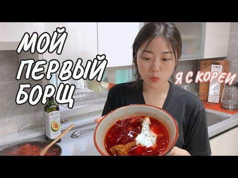 НЕкорейская кухня - hhwang - кто молодец?! смотреть онлайн в hd качестве - VIDEOOO