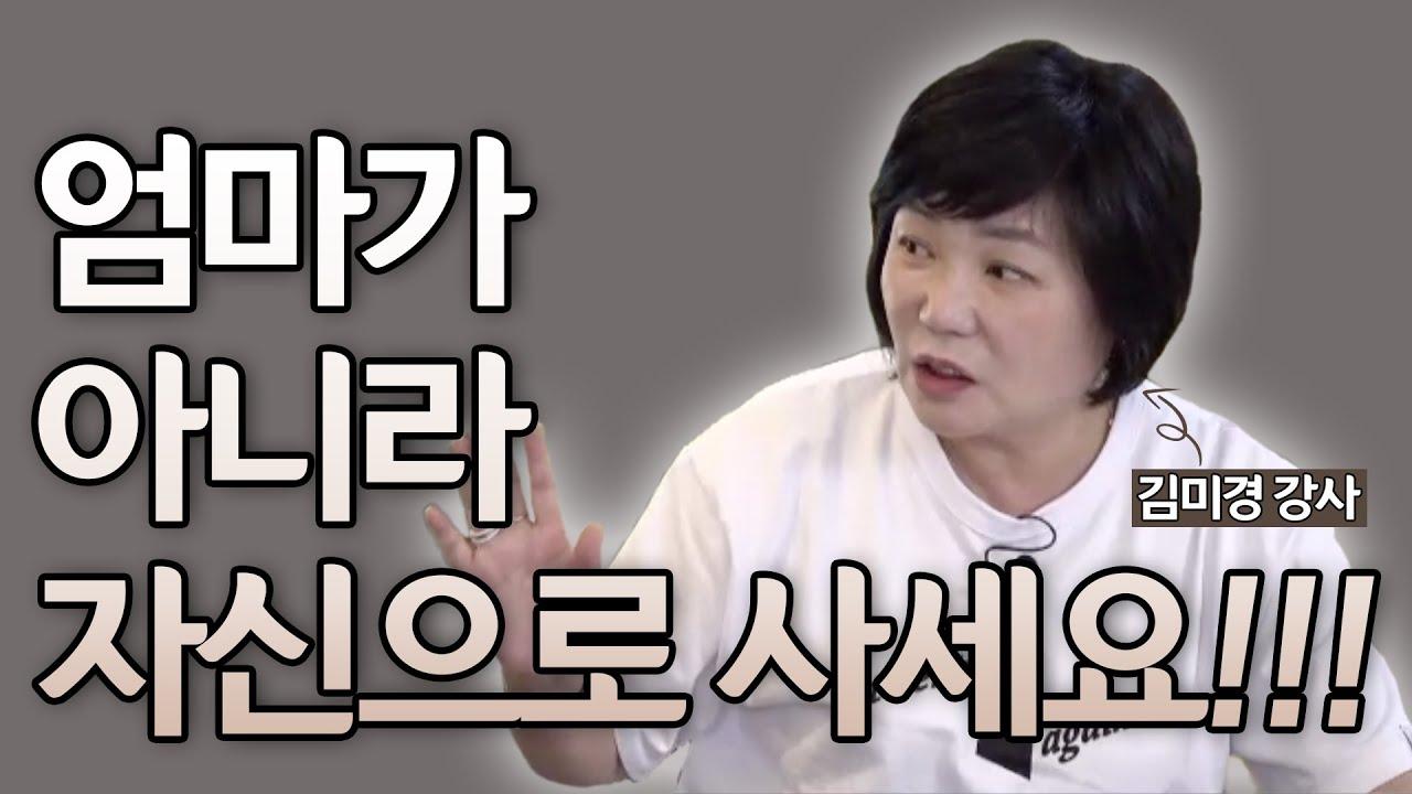 엄마가 반드시  꿈을 가져야 하는 이유!!(feat.김미경 강사)
