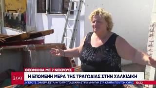 Ειδήσεις Βραδινό Δελτίο | Η επόμενη μέρα της τραγωδίας στην Χαλκιδική | 12/07/2019