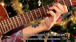 �������� ���� Fingerstyle. Michael Jackson -