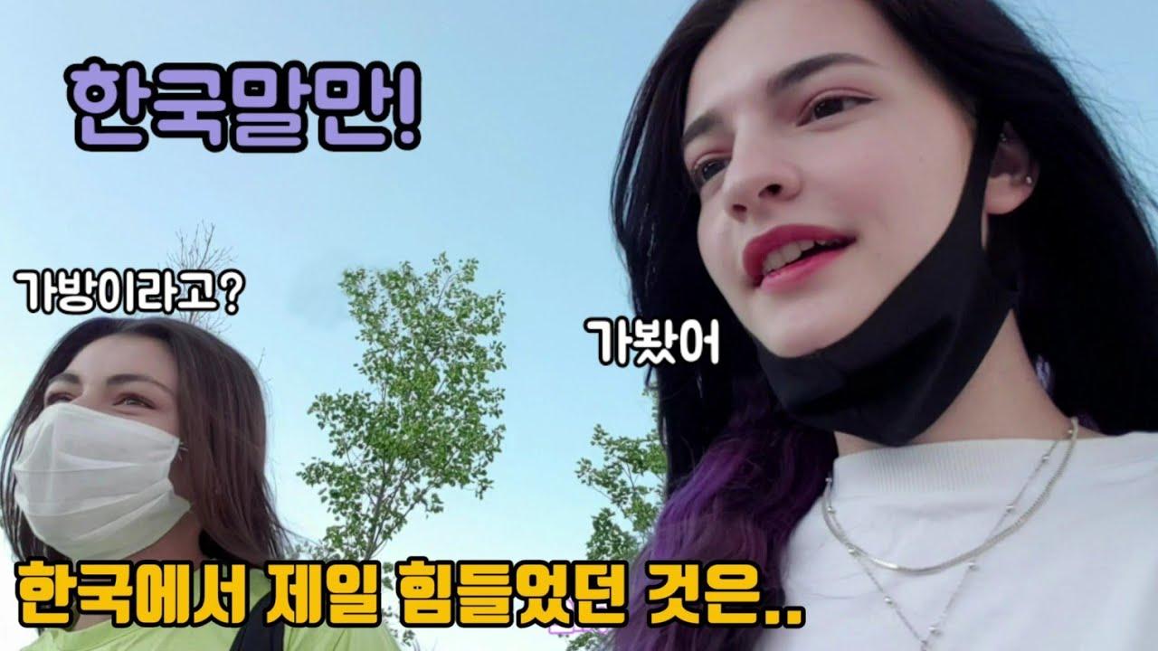 한국말 모르는 '친구한테 하루종일 한국어로 말하기' 브이로그