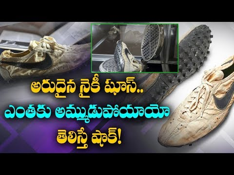 Nike's Rarest Pair Of Sneakers Moon Shoe Sold For Record Price | ABN Telugu