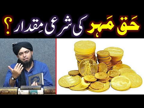 Haq Maher Ki ISLAM Main Saheh MIQDAR ??? WOMEN Rights In ISLAM ??? (By Engineer Muhammad Ali Mirza)