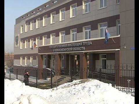Новое здание трудовой инспекции