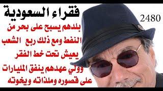 د.اسامة فوزي # 2480 - فقراء السعودية حقائق وارقام مفجعة عن عدد الفقراء  في السعودية