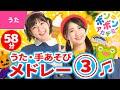 【♪うた】こどものうた・手あそびメドレー?〈いっちー&なる〉全23曲【Japanese Children's Song, Nursery Rhymes & Finger Plays】