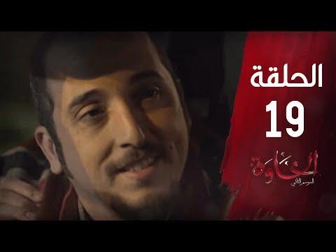 مسلسل الخاوة الجزء الثاني - الحلقة 19 Feuilleton El Khawa 2 - Épisode 19 I