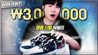 300만원 명품 새신발 구매... ! 케이의 신발을 소…