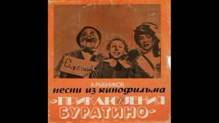 Песня кота и лисы. Песни из кинофильма Приключения Буратино. А. Рыбников. М52-39679. 1977. B1