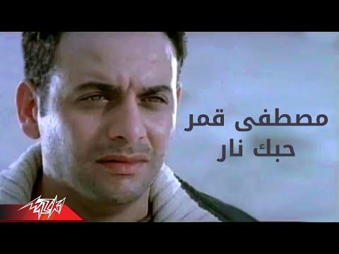 Hobak Nar Moustafa Amar حبك نار مصطفى قمر