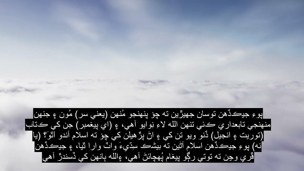 Download باب 3 ، عماران جو خاندان ، قرآن مجيد کي شفا ڏيڻ ، 90+ ٻولي عنوان