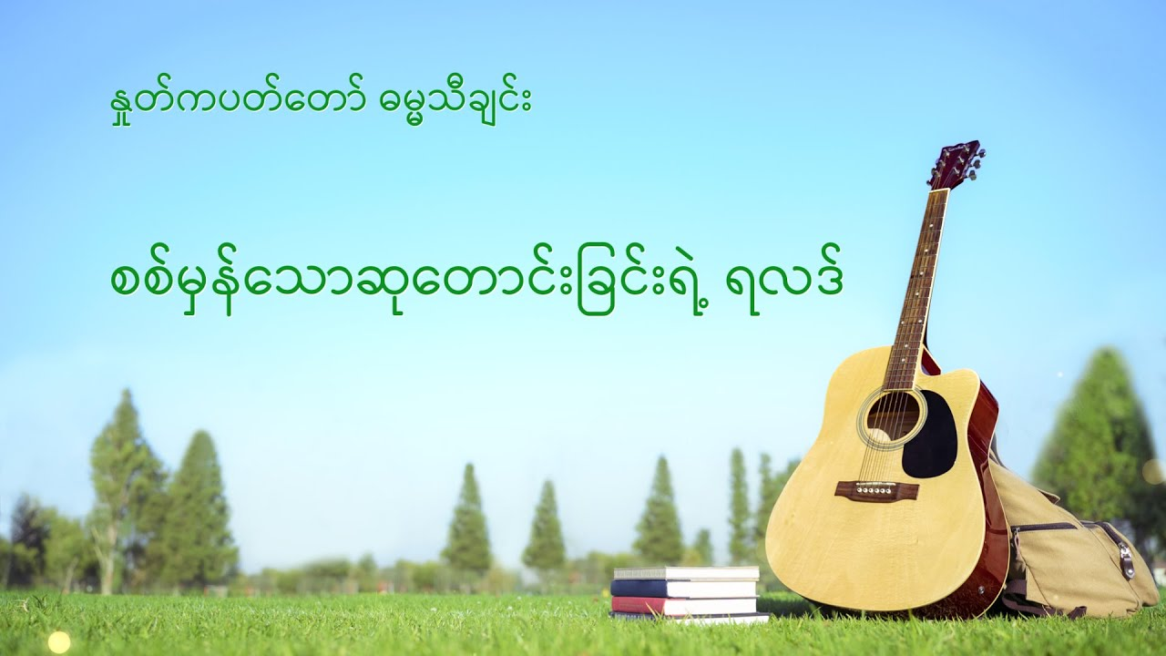 Myanmar Gospel Song (စစ်မှန်သောဆုတောင်းခြင်းရဲ့ ရလဒ်)