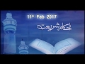 Ahkam E Shariat - 11th February 2017 - Ary Qtv video