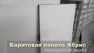 видео Бетон для радиоактивной защиты. Наполнитель для бетонной смеси