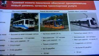 Презентация проекта линии скоростного трамвая в библиотеке Бирюлёва Западного на Медынской улице